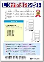 LKすっきりシート(富士通 DG-station用 100台分)LS-FT02-100