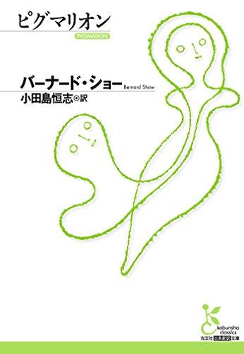 ピグマリオン (光文社古典新訳文庫)