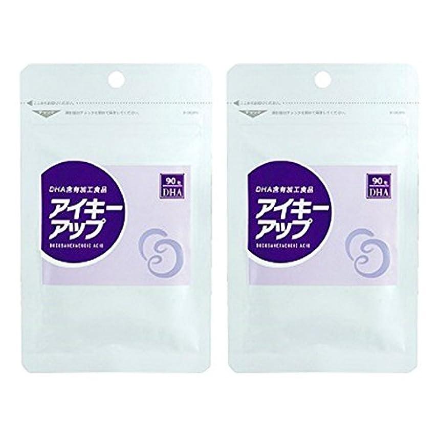 キロメートルゆでる無許可ニチニチ製薬 DHA・ビルベリー・アスタキサンチン配合 サプリメント アイキーアップ 334mg 90粒 2個セット