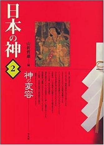 神の変容 (日本の神)