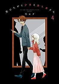 死にたがり少女と食人鬼さん: 4 (comic POOL)
