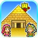 発掘☆ピラミッド王国