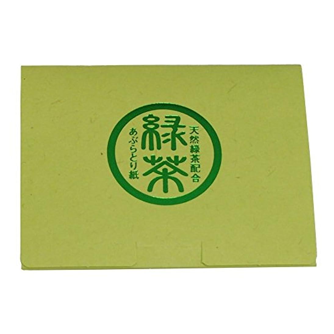 放射する胸数値米長 天然緑茶配合 あぶらとり紙 高級 日本製 100枚入り