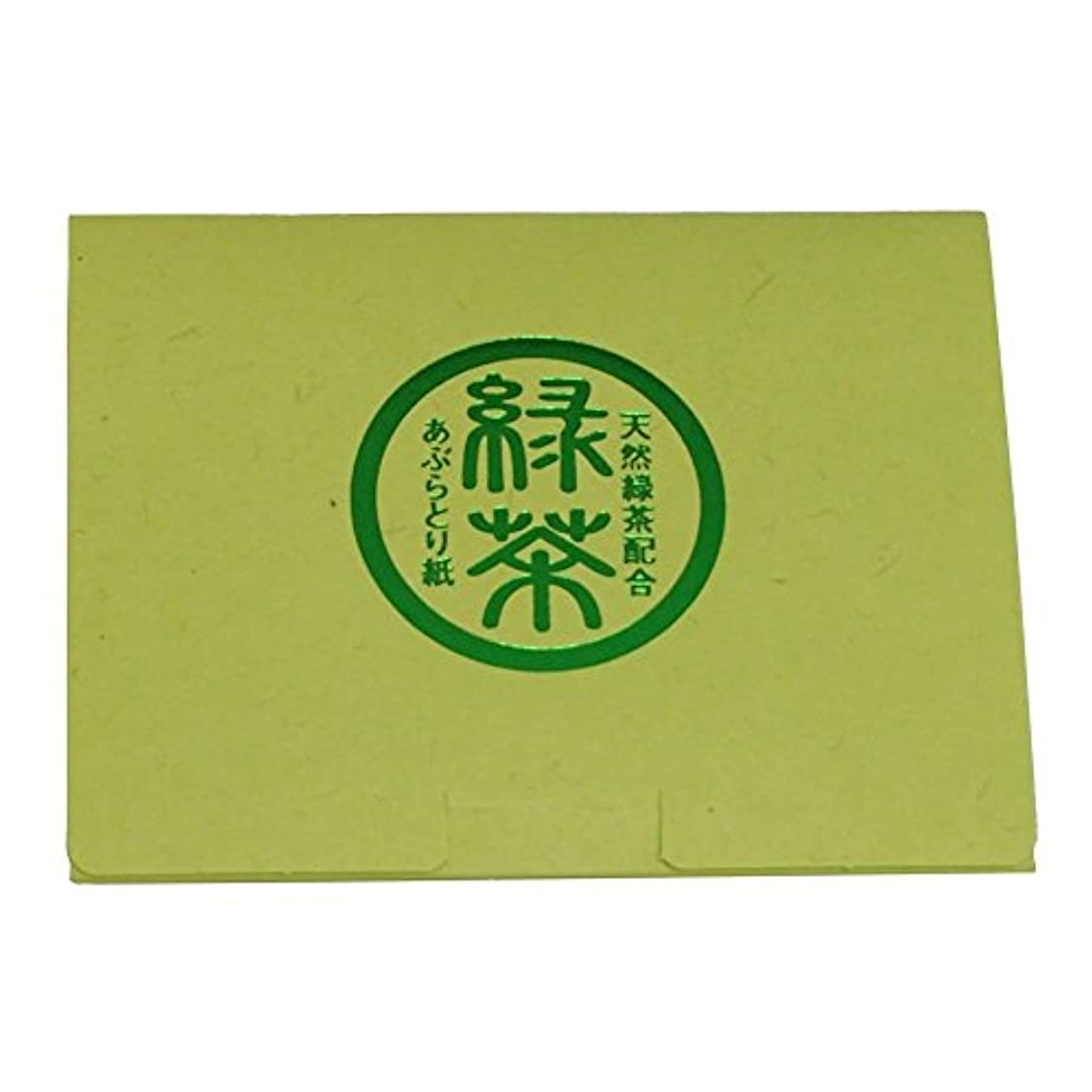 学習者介入する人里離れた米長 天然緑茶配合 あぶらとり紙 高級 日本製 100枚入り