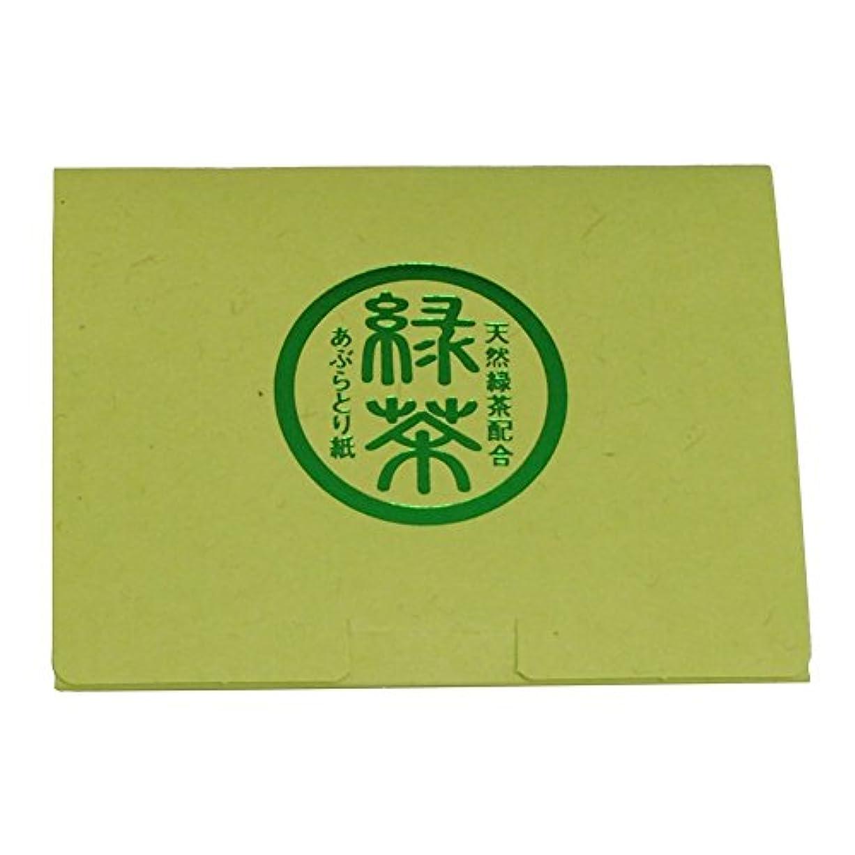 句読点グレートオーク案件米長 天然緑茶配合 あぶらとり紙 高級 日本製 100枚入り
