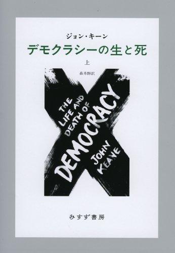 デモクラシーの生と死 / ジョン・キーン