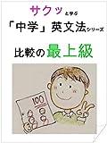 サクッと学ぶ・中学英文法シリーズ 比較の「最上級」 サクッと学ぶ中学英文法シリーズ