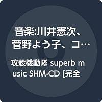 攻殻機動隊 superb music SHM-CD [完全生産限定盤] [5SHM-CD]