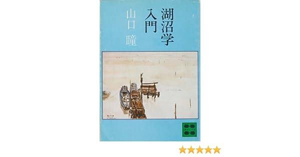 湖沼学入門 (1981年) (講談社文...