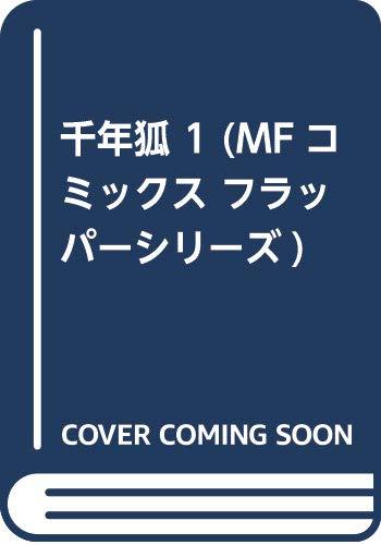 千年狐 1 (MFコミックス フラッパーシリーズ)