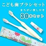 こども歯ブラシ いちご味の歯磨き粉3gチューブ付 ホワイト?イエロー各15本アソート(1セット30本)