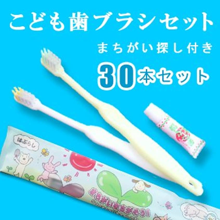 リクルート特許日食こども歯ブラシ いちご味の歯磨き粉3gチューブ付 ホワイト?イエロー各15本アソート(1セット30本)