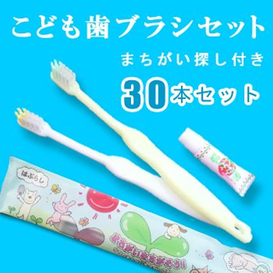 百野望プレートこども歯ブラシ いちご味の歯磨き粉3gチューブ付 ホワイト?イエロー各15本アソート(1セット30本)