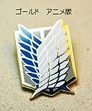 Bravebird コスプレバッジ ケース セット 男女共用 進撃の巨人 紋章 自由の翼 紋章調査兵団 エレン アルミン ミカサ リヴァイ アッカーマン (ゴールド)bb138