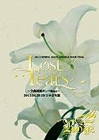 Lost Tears~2daysワンマン 全曲制覇 ガンバRoyz! in 日本青年館【初回限定盤】 [DVD]()