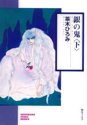 銀の鬼(下) (ソノラマコミック文庫)の詳細を見る