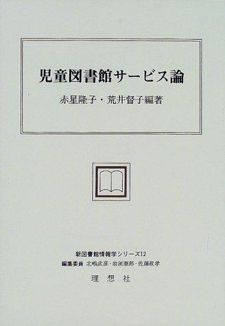 児童図書館サービス論 (新図書館情報学シリーズ)の詳細を見る