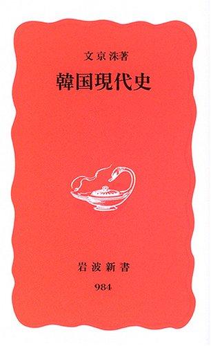韓国現代史 (岩波新書)の詳細を見る