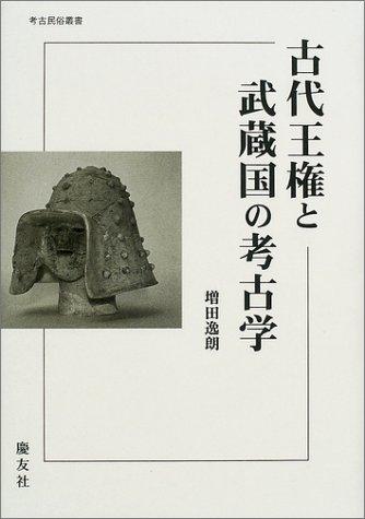 古代王権と武蔵国の考古学 (考古民俗叢書)