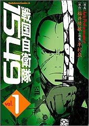 戦国自衛隊1549 (1) (角川コミックス・エース)の詳細を見る