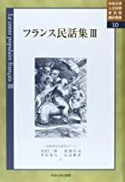フランス民話集〈3〉 (中央大学人文科学研究所翻訳叢書)