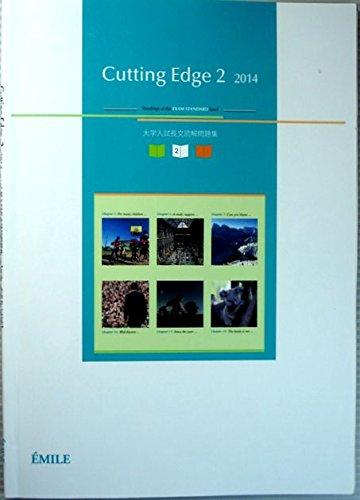 Cutting Edge2 2014 大学入試長文読解問題集【二次・有名私大対応】