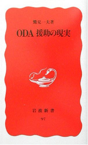 ODA援助の現実 (岩波新書)の詳細を見る