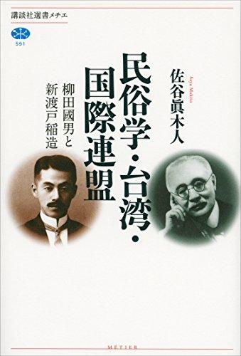 民俗学・台湾・国際連盟 柳田國男と新渡戸稲造 (講談社選書メチエ)