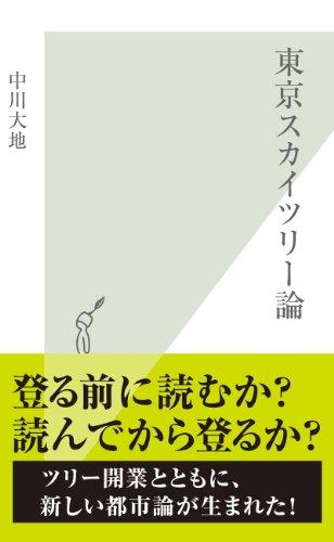 東京スカイツリー論 (光文社新書)