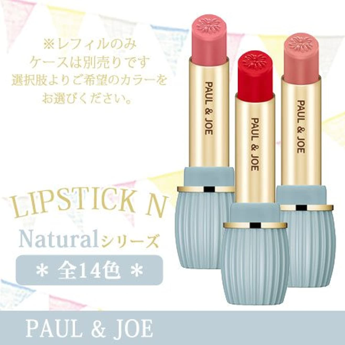 何でもデュアル天井ポール&ジョー リップスティック N レフィル Naturalシリーズ -PAUL&JOE-【並行輸入品】 213