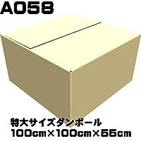 A058 特大サイズダンボール 100cmx100cmx55cm