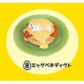 ぐでたま ぐでたまな一皿 [8.エッグベネディクト](単品)