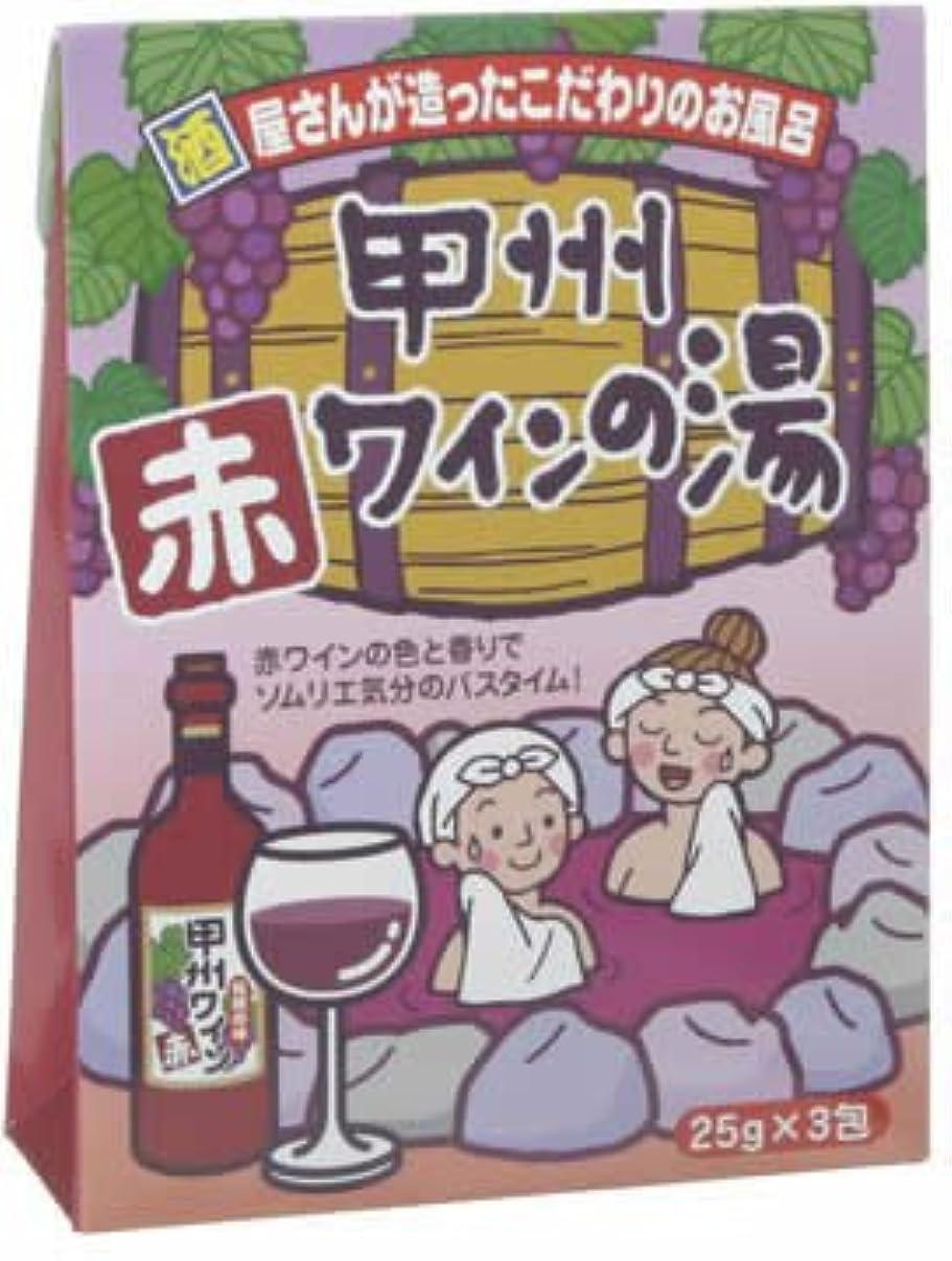 説得科学首尾一貫した甲州 赤ワインの湯 25g*3包