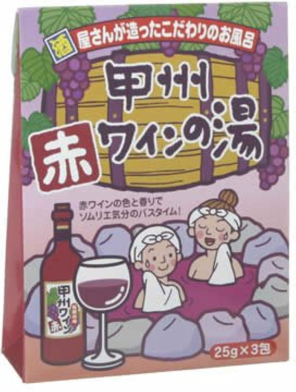 サドル満員意気込み甲州 赤ワインの湯 25g*3包