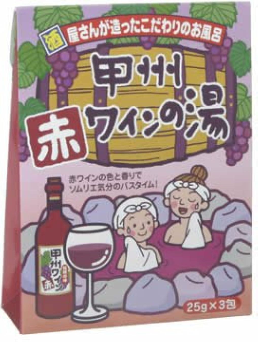 費用広がり潜む甲州 赤ワインの湯 25g*3包