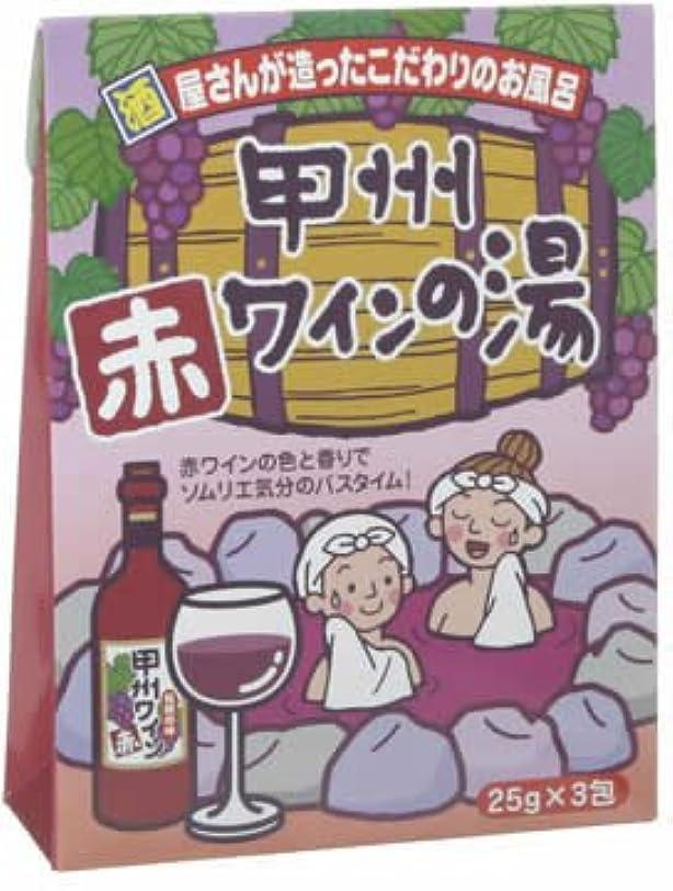 ナースうん豊富に甲州 赤ワインの湯 25g*3包
