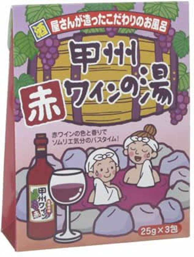 仕出します剥離立証する甲州 赤ワインの湯 25g*3包