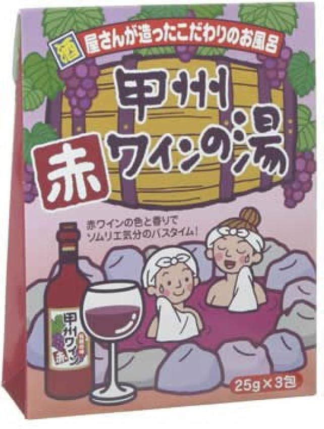 パーティションペチュランスつかむ甲州 赤ワインの湯 25g*3包