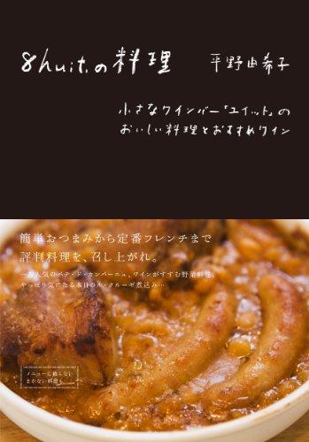 8 huit.の料理の詳細を見る