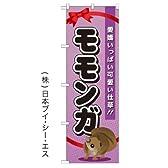 【モモンガ】のぼり旗 3枚セット (日本ブイシーエス)24GNB625
