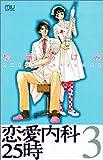 恋愛内科25時 3 (MIU COMICS)