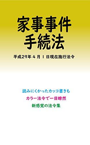 家事事件手続法平成29年度版(平成29年4月1日) カラー法令シリーズ