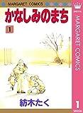 かなしみのまち 1 (マーガレットコミックスDIGITAL)