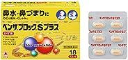 【指定第2類医薬品】ベンザブロックS 18錠