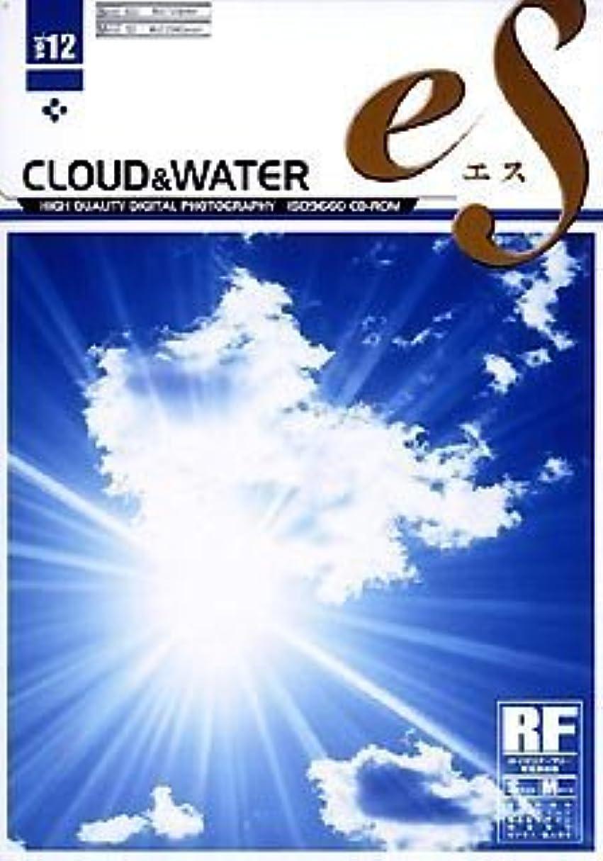eS Vol.12 雲?水 ~CLOUD&WATER~