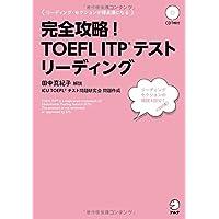 完全攻略! TOEFL ITP(R) テスト リーディング (完全攻略! シリーズ)