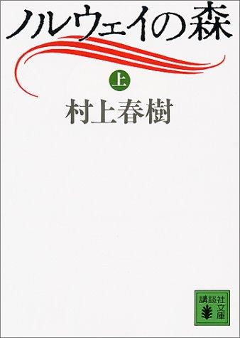 ノルウェイの森 (上) (講談社文庫)