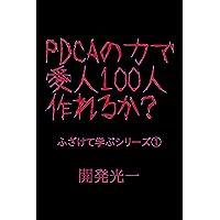 PDCAサイクルの力で愛人100人作れるか?: ふざけて学ぶシリーズ①