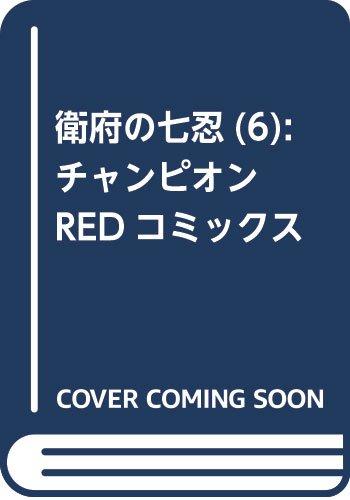 衛府の七忍(6): チャンピオンREDコミックス