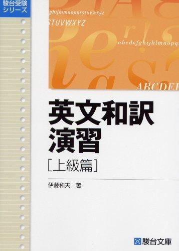駿台文庫『伊藤和夫 英文和訳演習 -上級篇』